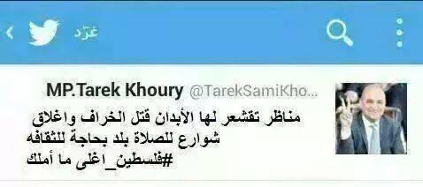 """خوري يصرح لـ"""" سرايا """" : التغريدة المنسوبة لي ضد الاضاحي و صلاة  المسلمين """"مزورة """""""