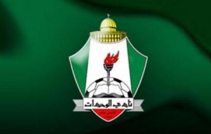 اتحاد كرة القدم يؤكد إلغاء مسير حافلة نادي الوحدات
