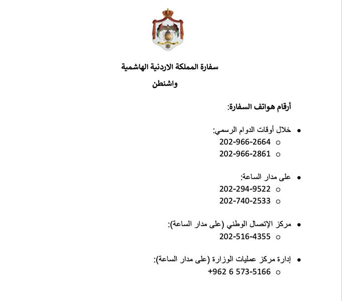 السفارة الأردنية في واشنطن تعلن ارقام الطوارئ ..  تفاصيل