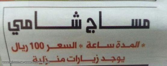 بالصور  .. السعودية : القبض على سوري يعمل تدليك للنساء والفضيحة تطال جريدة إعلانية