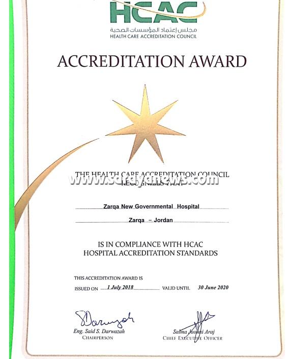 """مستشفى الزرقاء الحكومي يحصل على """"شهادة الاعتمادية الدولية""""  ..  """"وثائق"""""""
