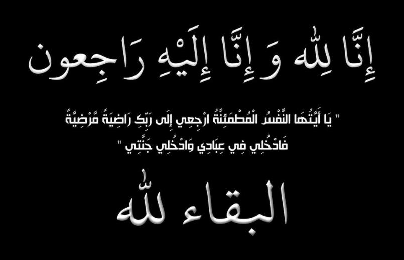 وفاة الحاج وليد كامل الدبيك / أبو جمال