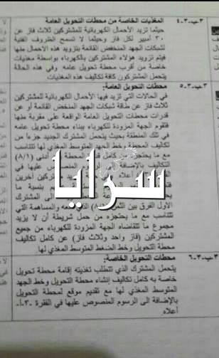 """بالوثائق  ..  """"سرايا"""" تكشف أسرار مساهمات المشتركين في """" شركة الكهرباء الأردنية """" بثمن محولات غير منفذة"""