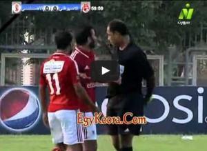 فيديو: نجم الأهلي المصري يتهجم على حكم مباراة فريقه ضد الأسيوطي