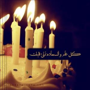 الاء حمدان كل عام وانتم بالف خير