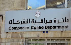 صدور القانون المعدل لقانون الشركات في الجريدة الرسمية