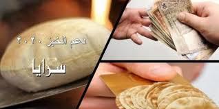 المعونة الوطنية لسرايا: دعم الخبز على رواتب الشهر الحالي أو المقبل بقيمة 27 دينار للفرد وهذه آلية صرفه