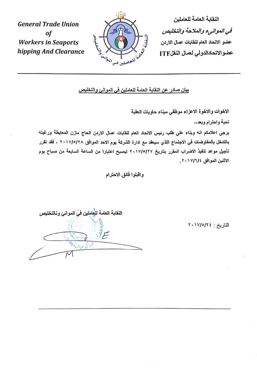 """عمال الموانئ يقررون تأجيل إضرابهم المفتوح لمدة أسبوع فقط """"وثيقة"""""""