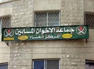 """""""الأخوان المسلمين"""" ترفض مشاركة الأردن بضرب """"داعش"""""""