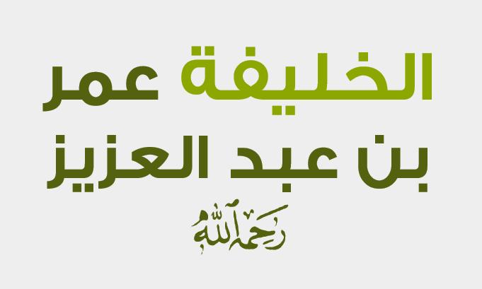عمر بن عبدالعزيز وهو على فراش الموت