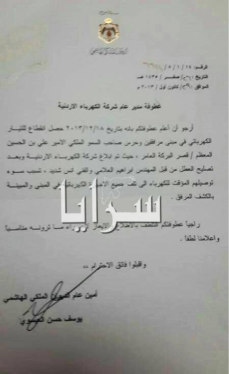 """بالوثائق  ..  الديوان الملكي يطالب """" الكهرباء الأردنية """" بتحمل مسؤلية تلف أجهزة مرافقي الأمير علي"""