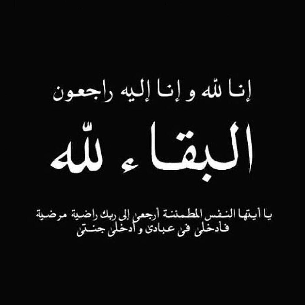 عقيلة خضر المناصرة في ذمة الله