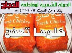 """حملة """"خليها تعفن"""" تعلن توسيع حملتها بمقاطعة جميع المخابز والمطاعم والملاحم"""