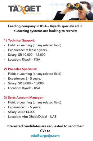 شركة رائدة في السعودية متخصصة في انظمة التعلم الالكتروني بحاجة للوظائف التالية