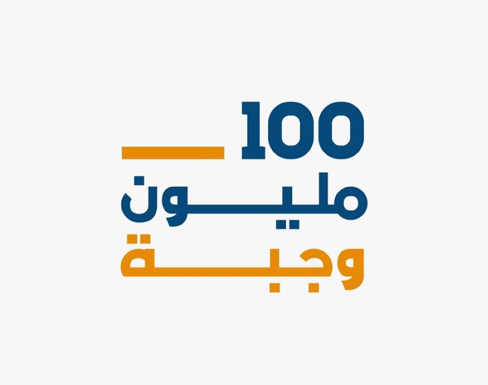 الامارات تعلن عن اطلاق حملة ١٠٠ مليون وجبة في ٢٠ دولة بمناسبة رمضان