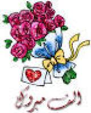 تهنئة إلى العزيز هشام زيد المومني