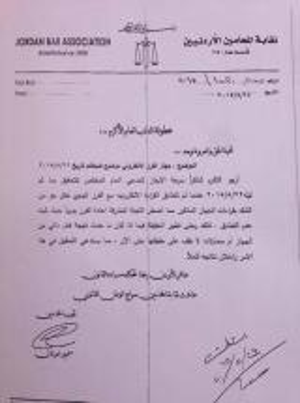 سمير خرفان: يطالب بالتحقيق في نتائج انتخابات نقابة المحامين