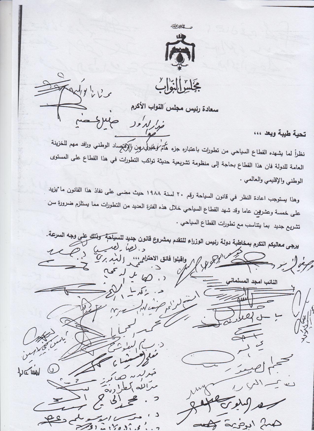 النائب المسلماني يطالب باعادة النظر في قانون السياحة رقم 20 لسنة 1988