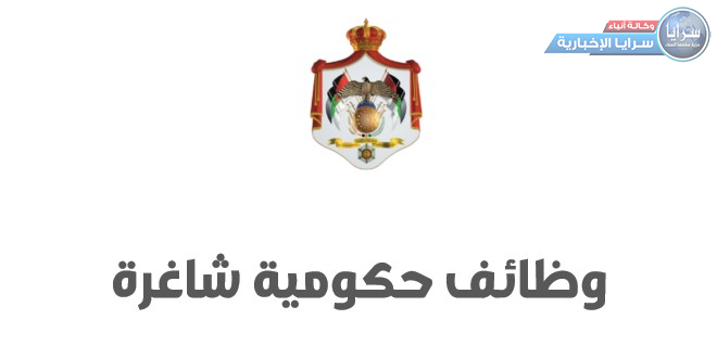 بالاسماء  ..  مرشحين للتعيين في وزارة التربية والتعليم