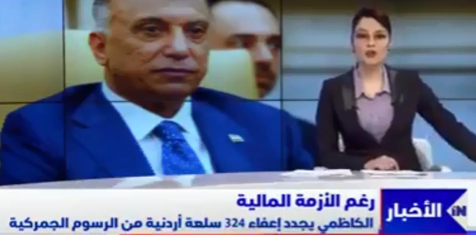 """بالفيديو ..  قناة عراقية تبث خبراً عن بيع النفط للأردن بـ16 دولار ..  والأردنيون غاضبون: الحكومة تمارس """"الغبن الفاحش"""" علينا"""