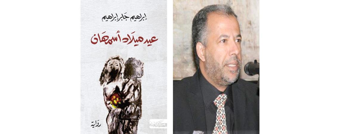 """""""عيد ميلاد أسمهان"""" إصدار جديد لإبراهيم جابر إبراهيم"""