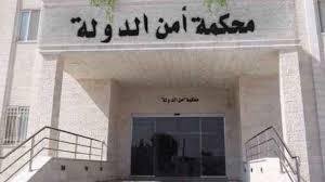 امن الدولة تعقد الجلسة الافتتاحية لقضية السلط الارهابية غداً