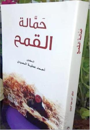 """""""حمالة القمح"""" رواية للأديب السعودي تصور رمضان في قرية بصيرا قديمًا"""