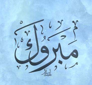 سعد السمور  ..  مبارك