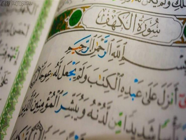 سورة الكهف ..  يُستحب قراءتها يوم الجمعة وآياتها تحفظ من فتنة الدجال