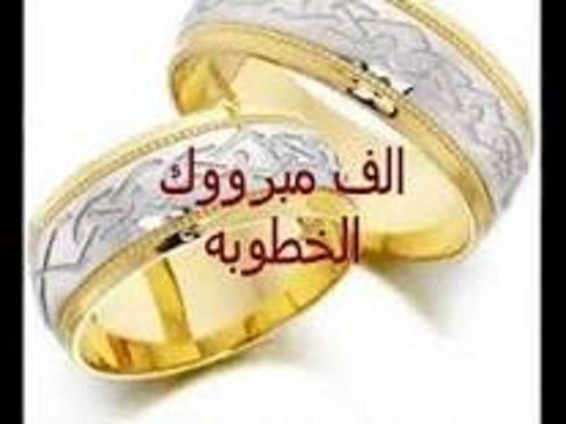 سالم الصرايرة مبارك الخطوبة