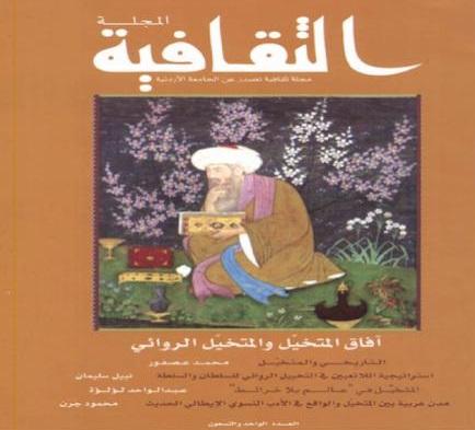 """صدور عدد جديد من المجلة الثقافية لـ""""الأردنية"""""""