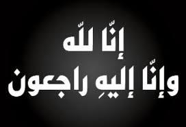 """نعي المرحوم علي محمد مصطفى ابوعين """"   ابو عمر"""""""