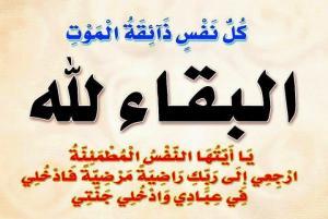 ابناء المرحوم صالح سليمان النعانعه يشكرون كل من شاركهم عزاء ابنتهم