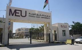 تعليق الدوام في جامعة الشرق الأوسط