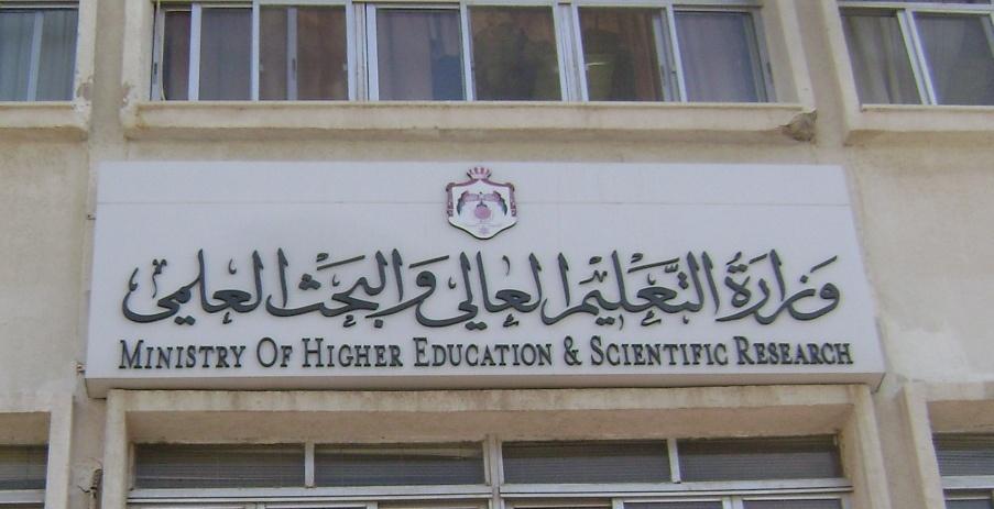 """""""التعليم العالي"""" يدعو لمحاسبة كل من يثبت تورطه في حادثة جامعة جدارا"""