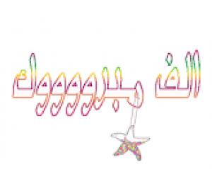 مبارك زياد ابو زيد  الفوز باللامركزية
