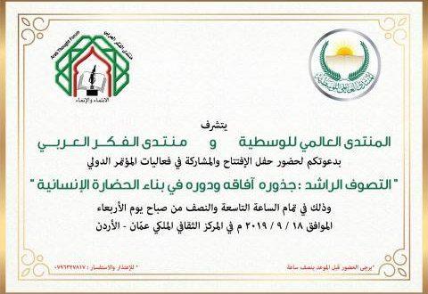 مؤتمر دولي في عمان حول التصوف الراشد: جذوره وآفاقه، ودوره في بناء الحضاره الإنسانية