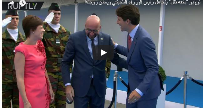 """ترودو """"بخفة ظل"""" يتجاهل رئيس الوزراء البلجيكي ويعانق زوجته  .. فيديو"""