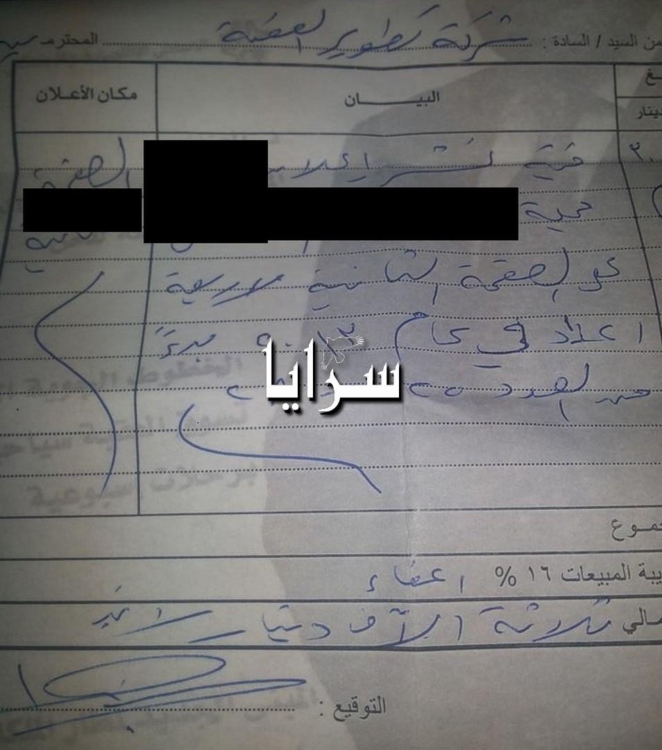 3 الاف دينار تنفيعات بشار أبو رمان لمجلة شهرية بمباركة محادين .. وثيقة