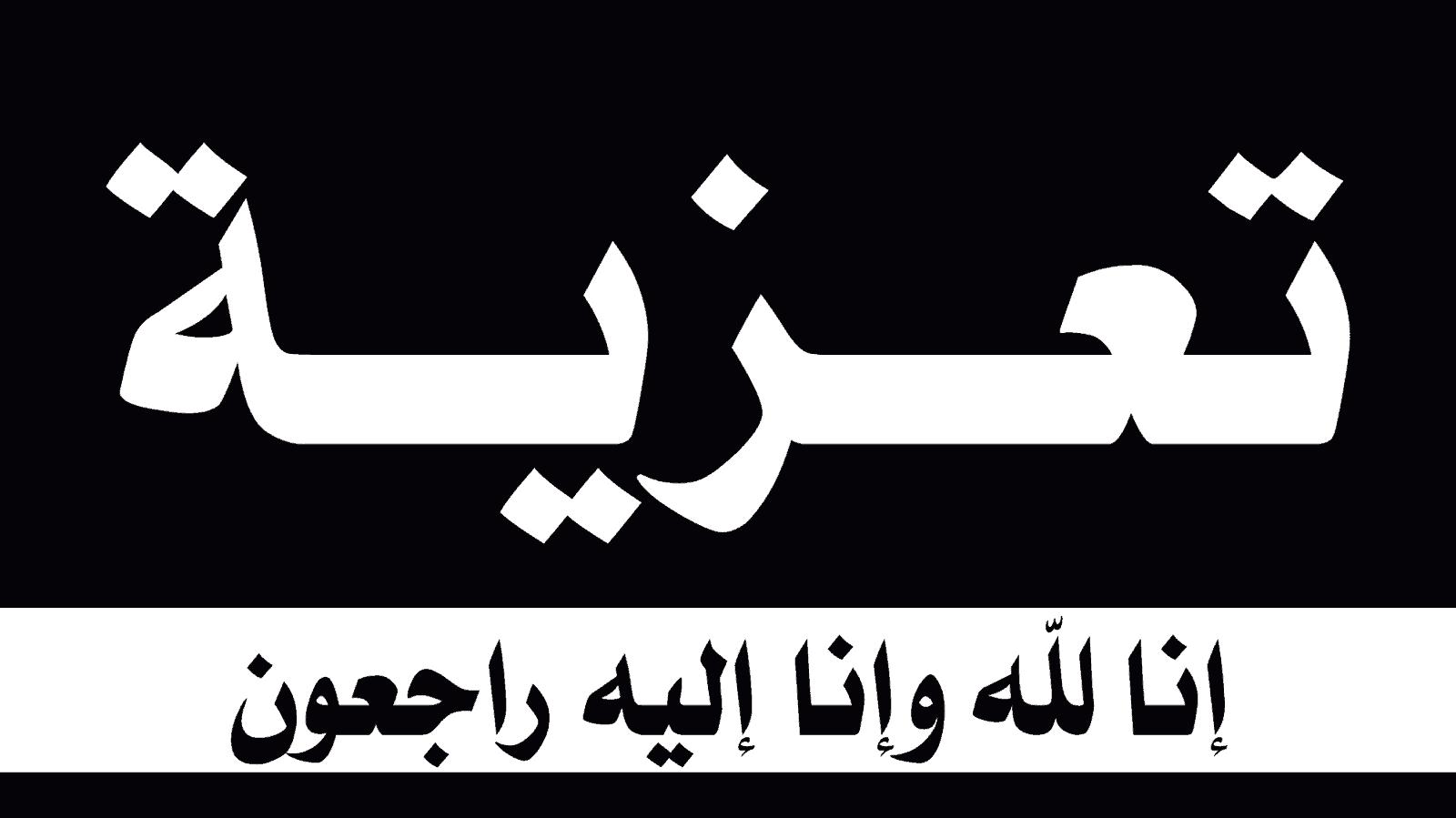 """تعزية بوفاة الحاج سامح عقلة الحراحشة """"ابو طلال"""""""