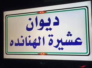 تأسيس ديوان عشيرة الهناندة في عمان