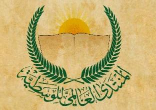 بيان المنتدى العالمي للوسطية حول المصالحة الخليجية