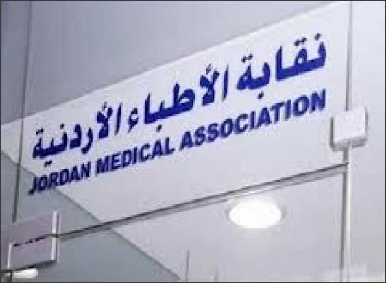 انتخاب اول هيئة إدارية لجمعية جراحي السمنة بنقابة الأطباء