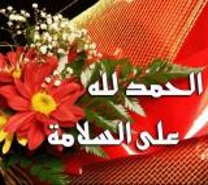 معتز عربيات الحمدلله على السلامة