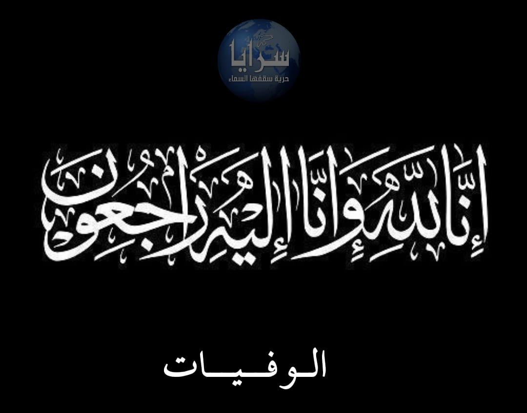 والدة المقدم المتقاعد الدكتور خالد ضبعان الدرعان الزبن في ذمة الله