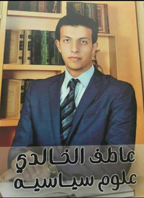 """تهنئة لـمحمد الهيطلي بمناسبة تخرج نجله """"عاطف"""""""