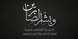 عبدالرؤوف جعفر الشيشاني ..  في ذمة الله