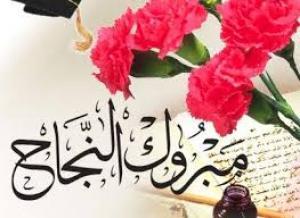 مبارك التخرج لـ ديما بني خالد