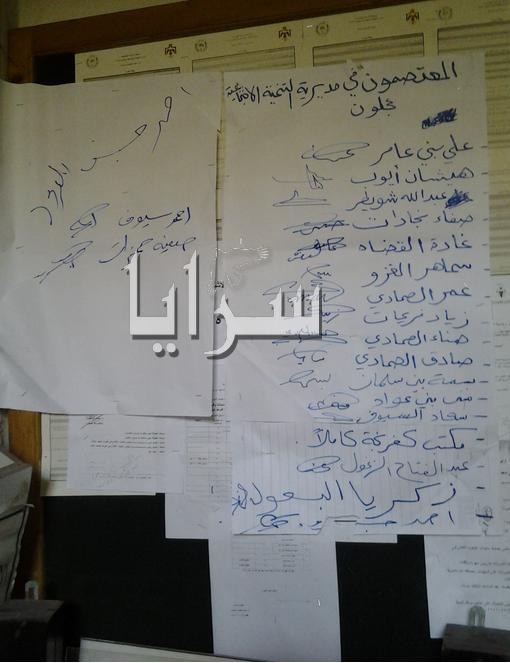 موظفو تنمية عجلون يوقعون وثيقة بعدم العودة للعمل...وثيقة