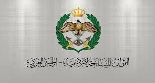 إعلان صادر عن القيادة العامة للقوات المسلحة الأردنية